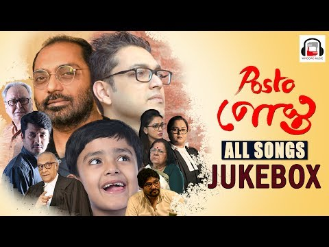 Posto Audio Jukebox | ANUPAM | ANINDYA | NEW BENGALI FILM SONG 2017