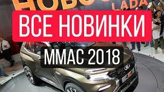 видео Обзор новинок автомобилей