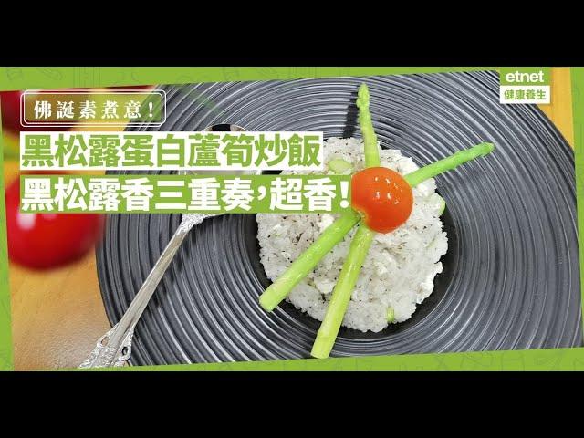 佛誕放低一下「我」,來一頓素食吧!「黑松露蛋白蘆筍炒飯」黑松露香三重奏,香噴噴!
