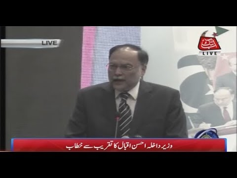 Interior Minister Ahsan Iqbal Addresses PDS and Expo Ceremony