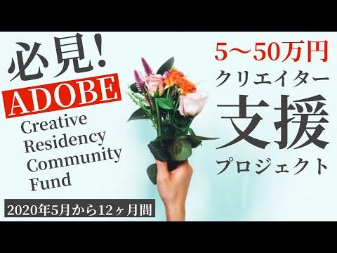 Adobe1億円のコミュニティファンド第一次締切本日!クリエイターの夢や創作支援 Adobe Creative Residency Community Fund 2020