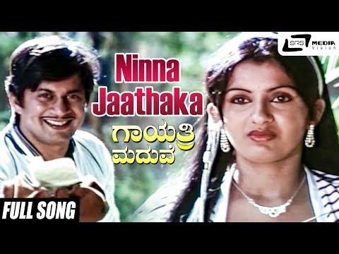 ninna-jaathaka-nanna-kailide-|-gayathri-maduve|-ambika-|ananthnag-|-kannada-video-song