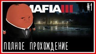 ПЕРВЫЙ ВЗГЛЯД - ПРОХОЖДЕНИЕ MAFIA III (МАФИЯ 3) - #1