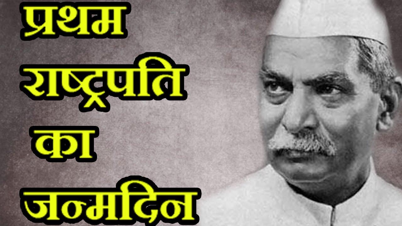 Image result for Shri Rajendra Prasad,