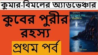 BENGALI AUDIO STORY (Adventure) - Kumar-Bimal - Kuber Purir Rohoshyo - First Part
