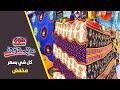 عالم التوفير جدة كل شي بسعر مخفض اقمشة رمضان