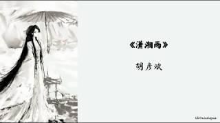 Anson Hu (胡彦斌) - Rain of Love (潇湘雨) Lyrics (CHN/PIN/ENG)