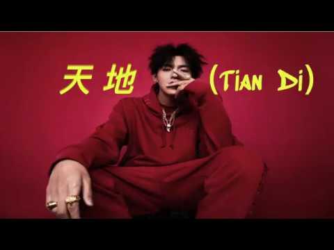 Kris Wu吴亦凡 - TIAN DI 天地  ( English Lyrics + Audio 歌词)