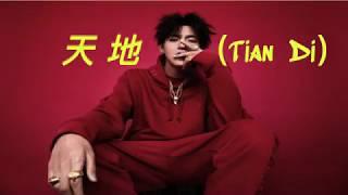 Kris Wu吴亦凡 - Tian Di 天地 ( English S +  歌词)