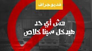 مصر العربية | سينا لها شروط