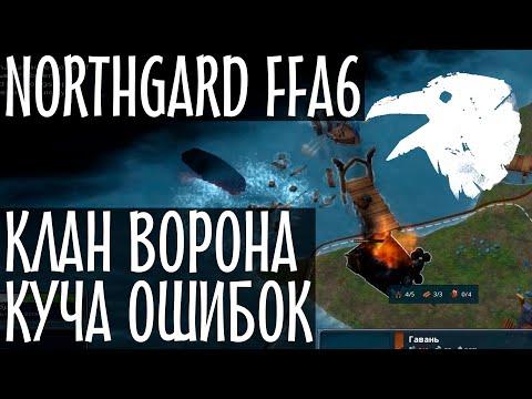 Northgard. Рейтинговая FFA 4 за клан Ворона. Типичные ошибки новичков. Нордгард. 12+