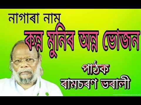 Kannamunir Anna Bhajan Nagra Naam Nagara Nam