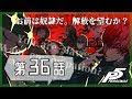 【怪盗の影】ペルソナ5 実況プレイ part36【PERSONA5/P5】