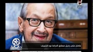 عامان على رحيل عملاق الدراما المصرية ( نور الشريف )