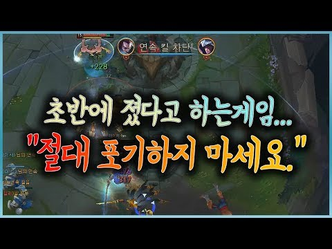 KDA0/2/2야스오 한순간 역전에 취한다.(League of legends Korea Challenger Yasuo !) thumbnail