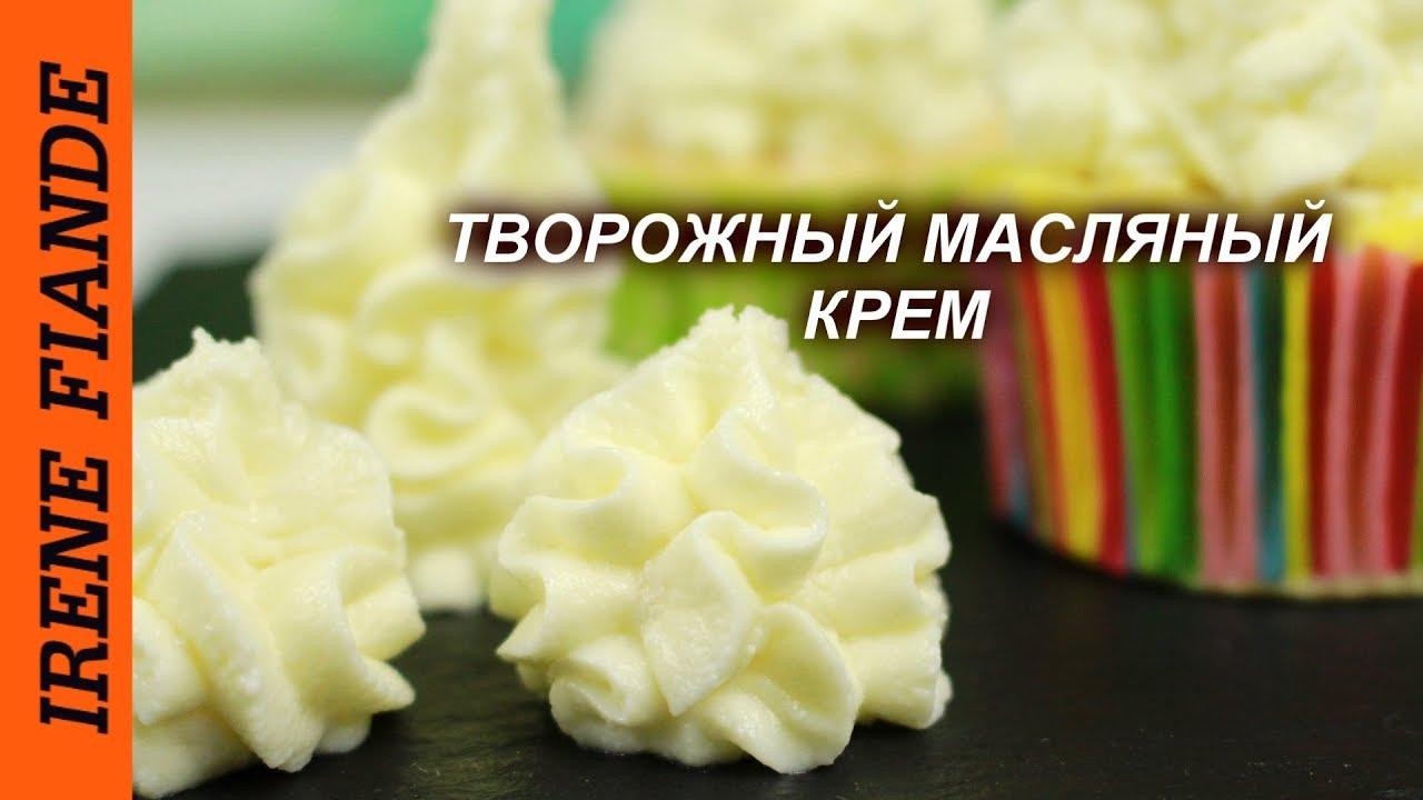 Роскошный Творожный  крем. Универсальный Крем Чиз с творогом для начинки и украшения
