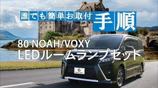 80 NOAH/VOXYルームランプセット取付動画|株式会社シェアスタイル thumbnail
