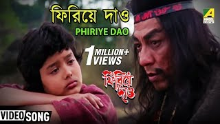 Phiriye Dao | Bengali Movie Song | Kumar Sanu, Sadhana Sargam