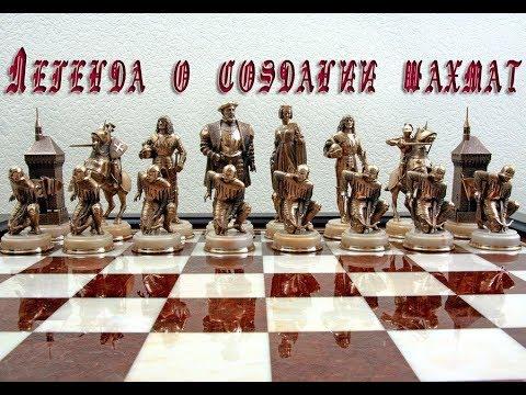 Как появились шахматы в россии
