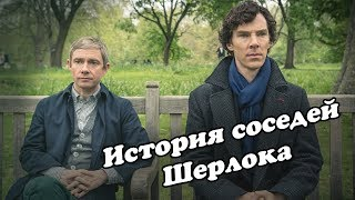 Песня про сожителей Шерлока