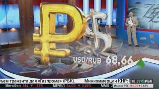 Тема недели: курс рубля и перспективы нефти