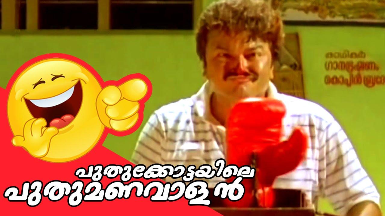 Download Malayalam Movie | Puthukottayile Puthumanavalan | Comedy Clip