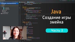 Программирование на Java: создание игры Змейка. Часть 3.