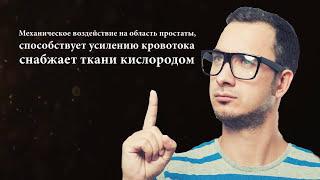 Насколько Эффективны Массажеры Простаты.m.Uvipe.com