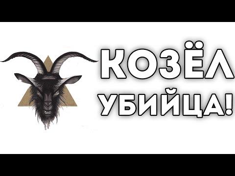 КОЗЁЛ УБИЙЦА!