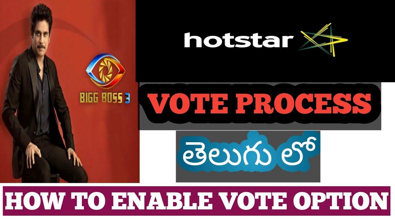 BIGG BOSS 3 TELUGU VOTE PROCESS | HOTSTAR APP INSTALL | TELUGU |