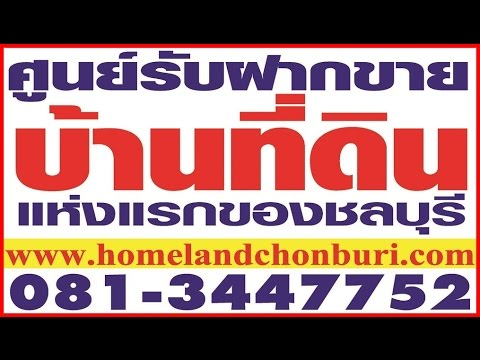 บ้านที่ดินชลบุรี อันดับ 1  www.homelandchonburi.com