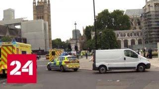 Автомобиль врезался в ограду парламента Великобритании - Россия 24