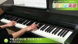 使用した楽譜はコチラ http://www.print-gakufu.com/score/detail/16684...