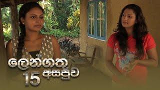 Lengathu Asapuwa | Episode 15 - (2021-06-03) | ITN Thumbnail