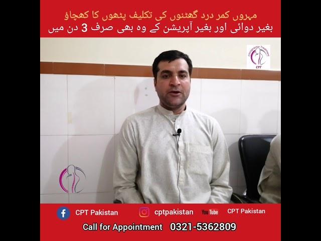 Sciatica Knees pain Neck pain spine adjustment by Chiropractor Aamir Shahazad CPT