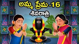 Telugu Stories అమ్మ ప్రేమ 16 | శివరాత్రి | Shivaratri Special Story in Telugu | Telugu Kathalu