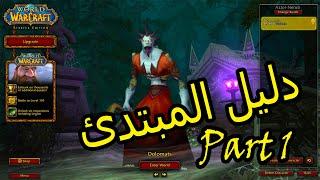 World Of Warcraft كيفاش تلعب Beginner's Guide [ARABIC] Chapter 1