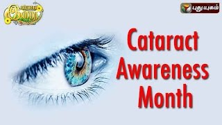 Cataract Awareness Month In Iniyavai Indru I Puthuyugam TV