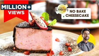 No Bake Cheesecake   quick Pull Me Up cake   चीज़केक बनाने की आसान विधि । Chef Ranveer Brar Thumb