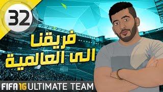 فريقنا الى العالمية تيفيز معذب الخصوم ! #32 فيفا16   FIFA16