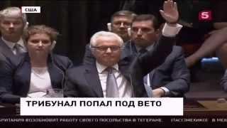 Америка разгневана на Россию,битва в ООН,Новости Украины,России Сегодня 30 07 2015