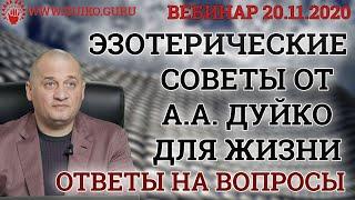 Эзотерические советы для жизни от Андрея Дуйко Вебинар ответы на вопросы 20 11 2020
