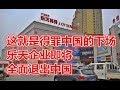 这就是得罪中国的下场!乐天企业即将全面退出中国!