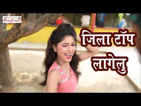 2017-का-सबसे-हिट-गाना-!-जिला-टॉप-लागेलु-!-jila-top-lagelu-!-govind-singh-new-bhojpuri-hit-songs-2017