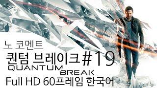 퀀텀 브레이크 Quantum Break 한국어 스토리 …