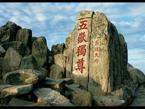 Thaiiptv : สวัสดีเมืองจีน : 泰山  ภูเขาไท่ซาน