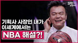 올해도 파이널이 궁금한 사장님.jyp |JYP NBA 객원해설 모먼트