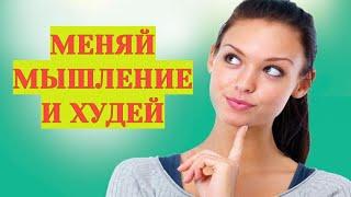 Психологические упражнения для похудения