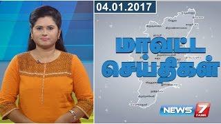 Tamil Nadu Districts News 04-01-2017 – News7 Tamil News