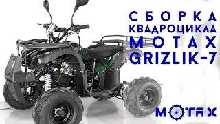 Сборка подросткового квадроцикла MOTAX Grizlik-7 125cc
